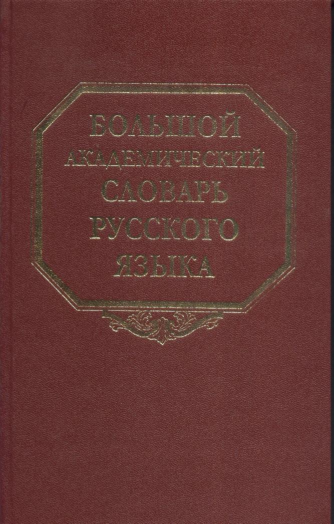 Большой академический словарь